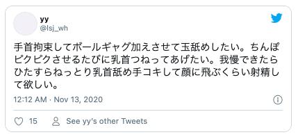 Twitter手こきやり方18