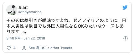 Twitterゼノフィリア8