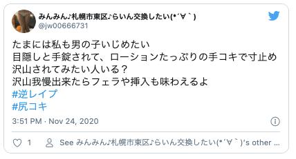 Twitter手こきやり方12