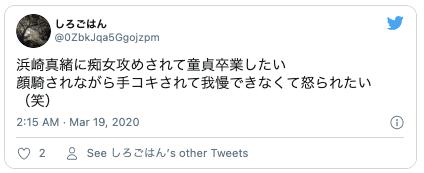 Twitter手こきやり方14