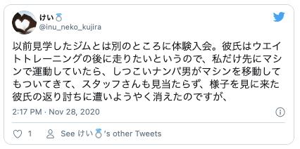Twittrスポーツジムナンパ6