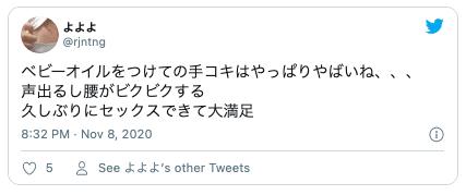 Twitter手こきやり方11