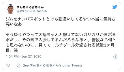 Twittrスポーツジムナンパ12