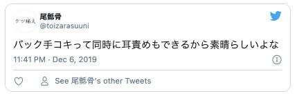Twitter手こきやり方6