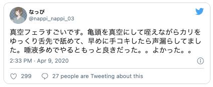 Twitter手こきやり方8
