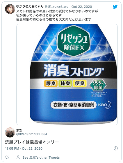 Twitter浣腸プレイ