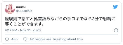 Twitter手こきやり方5