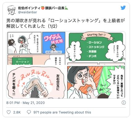 Twitter手こきやり方23