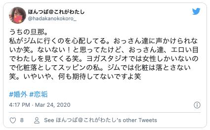 Twittrスポーツジムナンパ1