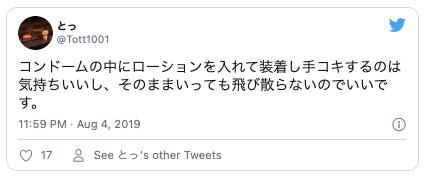Twitter手こきやり方3