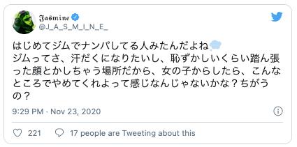Twittrスポーツジムナンパ8