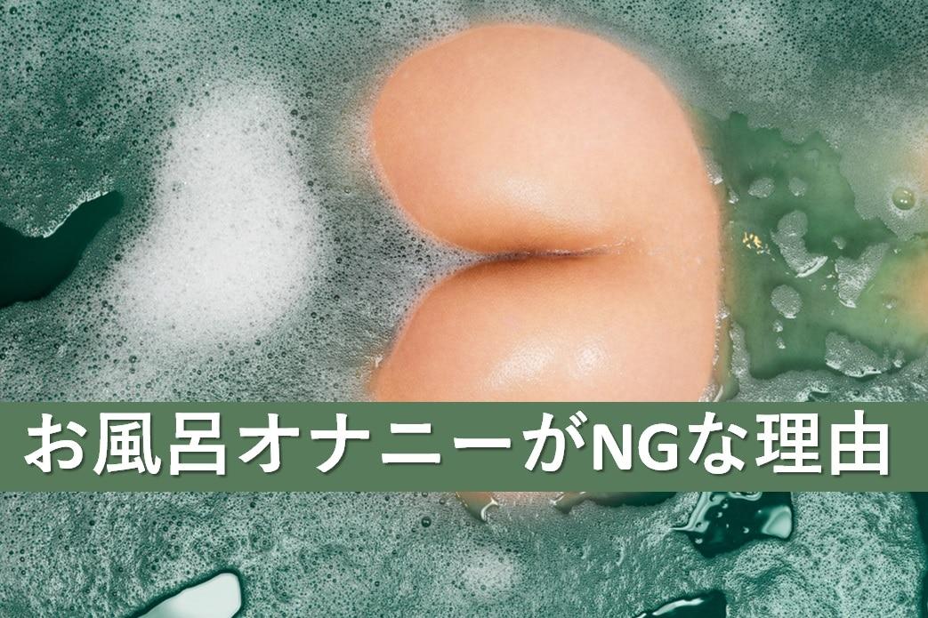 お風呂場オナニー