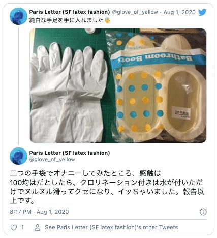 Twitter軍手手袋オナニー12
