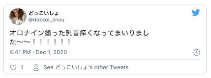 Twitter乳首開発オロナイン9