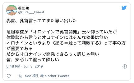 Twitter乳首開発オロナイン18