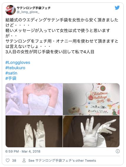 Twitter軍手手袋オナニー9