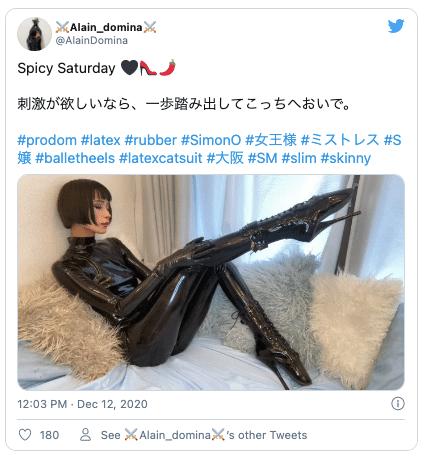 SM用語Twitter3