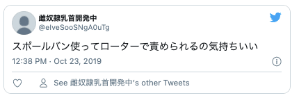 Twitterスポールバン乳首開発14
