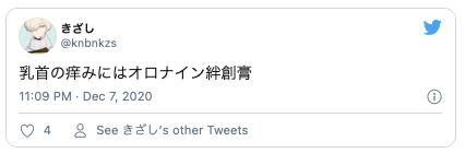 Twitter乳首開発オロナイン1