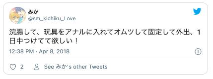 Twitterオムツ交換プレイ10