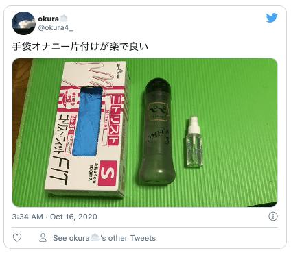 Twitter軍手手袋オナニー4