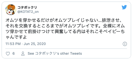 Twitterオムツ交換プレイ7