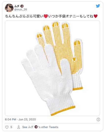 Twitter軍手手袋オナニー13