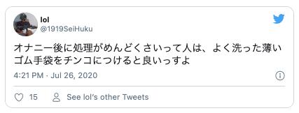 Twitter軍手手袋オナニー3
