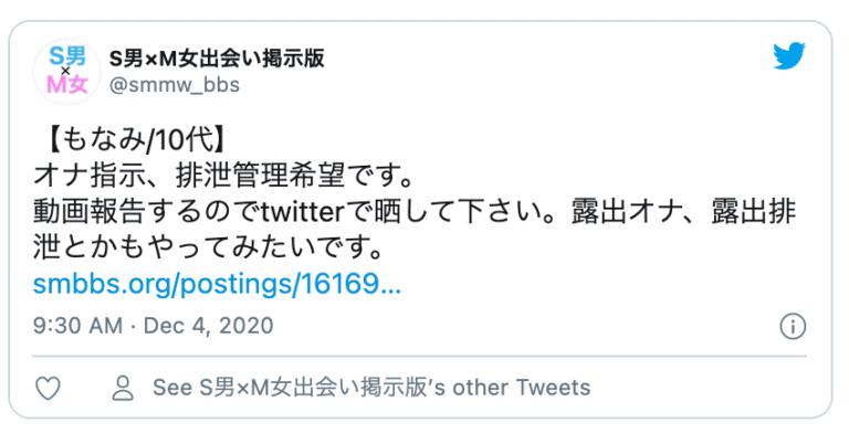 Twitter排泄管理調教5