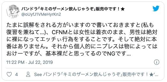 CFNM とは