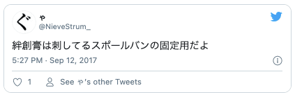 Twitterスポールバン乳首開発11