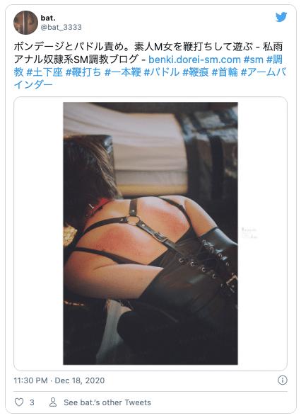SM用語Twitter4