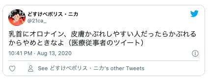 Twitter乳首開発オロナイン8