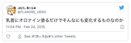 Twitter乳首開発オロナイン3