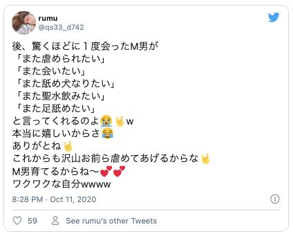SM用語Twitter7
