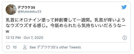 Twitter乳首開発オロナイン13