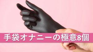 手袋オナニーのコツ