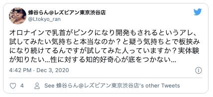 Twitter乳首開発オロナイン4