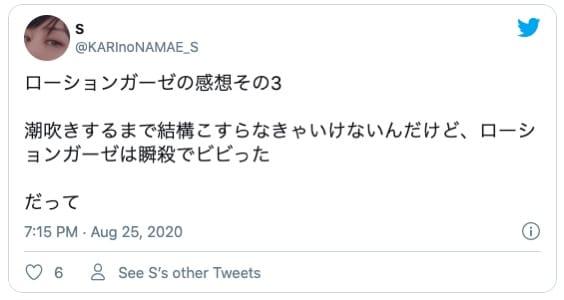 ローションガーゼ  潮吹き  体験談