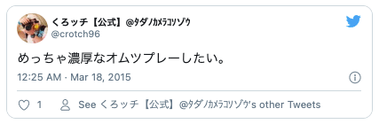 Twitterオムツ交換プレイ1