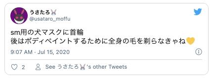 Twitterドッグマスク2