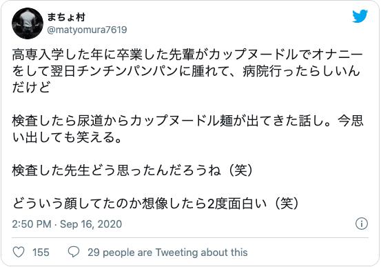 カップラーメンオナニー  体験談