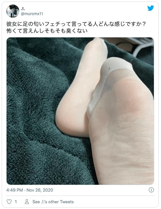 足の匂いフェチ 体験談