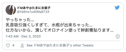 Twitter乳首開発オロナイン7