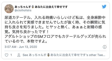 SM用語Twitter10