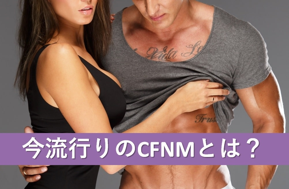 CFNMの説明