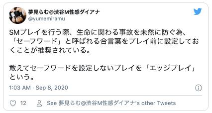 SM用語Twitter1