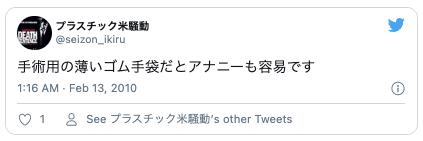 Twitter軍手手袋オナニー11