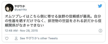 Twitterオムツ交換プレイ8