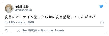 Twitter乳首開発オロナイン15